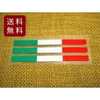 イタリア国旗カラー 反射ステッカー リフレクター 10cmX3.2cm 3枚セット DM便送料無料