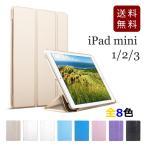iPad mini1/2/3用 カバー PUレザー+ハードケース 三折 スタンド 全8色 DM便送料無料