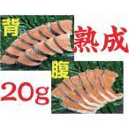 北海道宗谷産!!「熟成塩鮭20g切身 」500g×5P 鮭 さけ サケ 天然 日本 国産