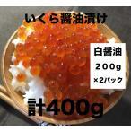 北海道宗谷産 いくら白醤油漬け 2Pセット 400g!