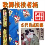 雅虎商城 - はんてん 半纏 どてら ちゃんちゃんこ 送料無料 メンズ 111-1800-6 歌舞伎柄・和柄 リバーシブルで楽しみ2倍 メンズ 男性用・大判・ルームウェア  あすつく
