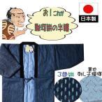雅虎商城 - 半纏 はんてん おしゃれ111-1803 日本製 高級 「刺し子」袢纏 送料無料 和柄・男性用・ハンテン・中綿・綿入り・どてら・ちゃんちゃんこ