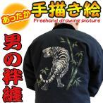 111-1907-1 メンズ はんてん おしゃれな手描き絵 竜と虎 袢纏 ちゃんちゃんこ・どてら・ギフト・男性用・贈り物・プレゼント