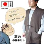 121-1803 日本製 高級刺し子の羽織 ポイント2倍 メンズ 袖なしはんてん・男性用・ 袢纏・おしゃれ・綿入れ・どてら・ちゃんちゃんこ・大きい・綿入れ