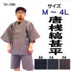 雅虎商城 - 甚平 メンズ 131-1300 大きいサイズ おしゃれ 父の日 じんべい 唐桟縞 男性用 上下セット 3L 4L まで同じ値段でお買い得!!ルームウェア  紳士 綿