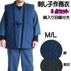 作務衣 メンズ 141-8401 さむえ 羽織付き 人気の 「伝統の 刺し子 織り」 ポイント2倍 中綿入り 紳士 ルームウェア どてら・あすつく対応 冬