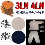 作務衣 141-2013 メンズ 紳士 さむい 送料無料 関取でもOK 大きい・大判・ さむえ・男性用 綿 上下セット ヒット商品・どてら