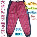 夏 和柄 作務衣 ズボン 女性用もんぺ レディース 3L4L5L