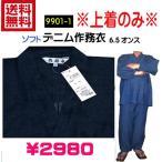 雅虎商城 - 作務衣 メンズ 上衣のみ 9901-1 ソフト デニム 6.5オンス やわらか さむい 紳士・男性用 部屋着 ルームウェア ユニホーム 仕事着 作業着