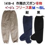 冬用 作務衣 B141-4 ズボンのみ販売  アウトレット 訳あり商品 さむえ 冬物 メンズ フリース裏 おしゃれ  検品中に気が付いた訳あり商品です。