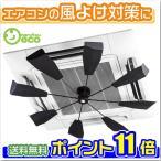 ハイブリッドファンFJR(ブラック)エアコンの風よけ対策に!HBF-FJR B/B 送料無料