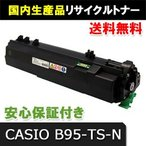 ショッピングリサイクル B95-TS-N 送料無料 CASIO カシオ リサイクルトナー ブラック(対応機種:B9500)