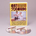 さばき方からにぎり方まで 直伝!!プロの寿司作り DVD(*作り方手順グラビア解説付き)