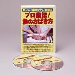 釣り人・料理ファン必見!!プロ直伝!魚のさばき方 DVD(*さばき方手順グラビア解説付き)