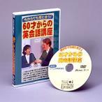 今からでも間に合う! 60才からの英会話講座 DVD