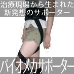 つらい膝の症状を緩和させると同時に自由度の高い運動性を実現