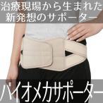 股関節の位置を補正して姿勢を正しくするサポーター