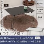 クールテーブル コンパクトなサイズ感 幅60cm