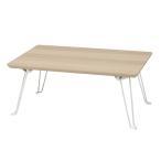 カームテーブル 幅45cm 折りたたみ モダン 木製 ミニ 軽量 スリム