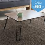 カームテーブル 幅60cm 折りたたみ モダン 木製 ミニ 軽量 スリム