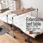 伸縮式ベッドテーブル 高さ・幅が調節可能