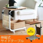 伸縮式サイドテーブルキャスター付 高さ調節可能!