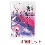お湯の色:紫色(にごり湯)
