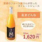 愛媛県産 みかんジュース 紅まどんな 希少柑橘 720ml 果汁100% ストレートジュース