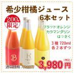 希少柑橘ジュースセット 720ml×6 ブラッドオレンジ カラマンダリン はっさく
