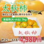 太秋柿 たいしゅうがき 家庭用 大・小込み 7kg 約25~32玉