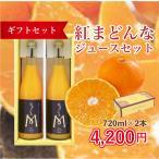 紅まどんなジュースセット 720ml×2 愛媛県産 紅まどんな ジュース