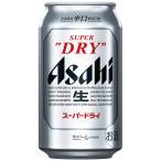アサヒスーパードライ350ml缶×24本(1箱)