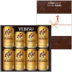 ヱビスビール缶セット YE2DS