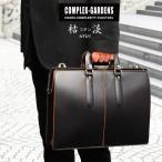青木鞄  COMPLEX GARDENS 枯淡(コタン) 重厚な伝統技術が光るハンドルステッチ。牛革ヌメガラスのダレス型2wayブリーフケース  革 レザー
