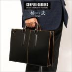 青木鞄  COMPLEX GARDENS 枯淡(コタン) 重厚な伝統技術が光るハンドルステッチ。牛革ヌメガラスのビジネスバッグ  革 レザー