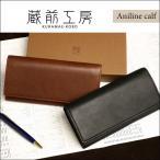 蔵前工房 アニリンカーフ:吸い付くような手触りの、表情豊かなカーフレザー×蔵前の職人技術。機能的スマート長財布
