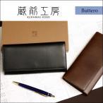 蔵前工房 ブッテーロ イタリア老舗タンナーによる高級レザー×蔵前の職人技術。機能的スマート長財布