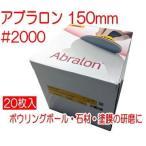 アブラロン 150mm #2000 1箱20枚入(MIRKA/ミルカ)