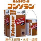 キシラデコールコンゾラン 各色 14kg 木材保護塗料