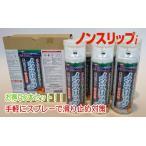 (滑り止め塗料・スプレー缶)ノンスリップi 300ml 6本 / 1箱