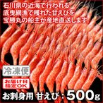 (石川県産)宝勝丸水揚げ[お刺身用]甘えび:500g