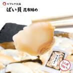 (石川県産)ばい貝昆布締め:約70g×1パック