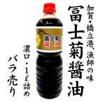 加賀・橋立港 漁師の味 冨士菊醤油(甘口3番):1000ml×1本