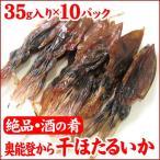 (石川県産)干しほたるいか:35g(17匹前後)×10袋セット