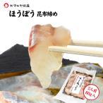 昆布締め ほうぼう (石川県産) 約100g×1パック