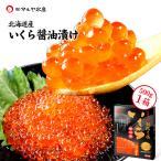いくら醤油漬け (北海道産:釧路の膳 マルサ笹谷商店) 500g