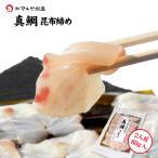 昆布締め 真鯛 (石川県産) 約120g×1パック
