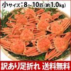 (石川県橋立産)訳あり足折れ&サイズ混合 茹で香箱蟹 / せいこ:小サイズ8�10匹 約1.0kg 詰め合せ