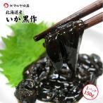 (富山県産)イカの黒造り:約150g×1パック
