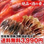 日本海からの酒の肴 (特選) 珍味3種 詰め合せ